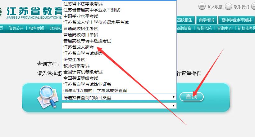 2018年江苏成人高考成绩查询入口