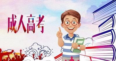 2019年江苏成人高考语文作文写作指导