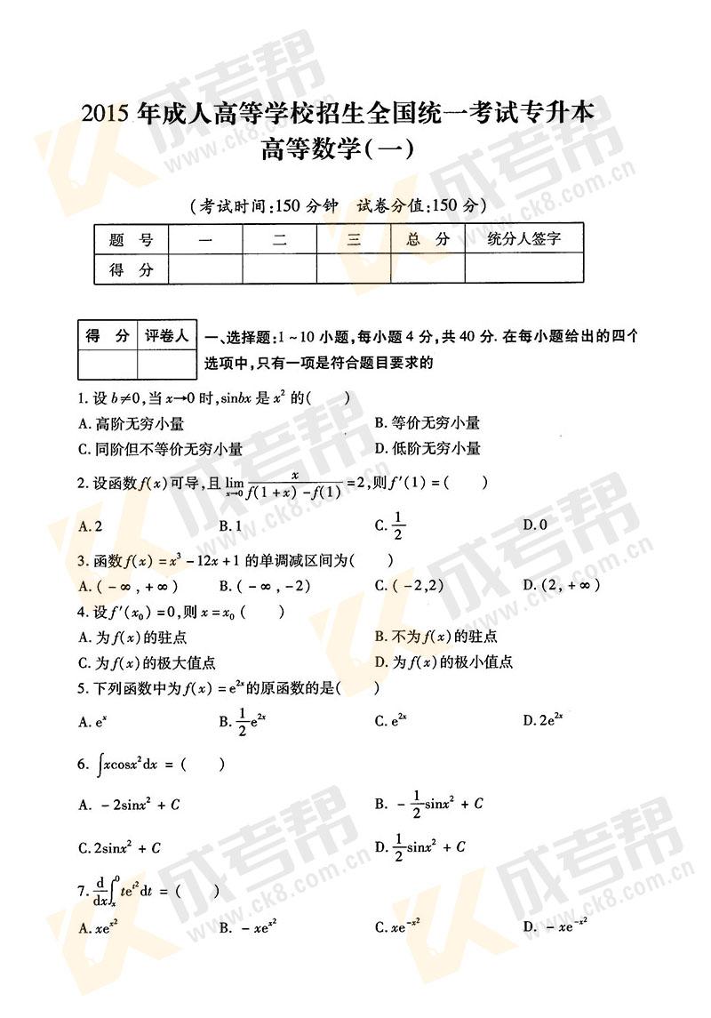 2015年成人高等学校招生全国统一考试专升本高等数学(一)