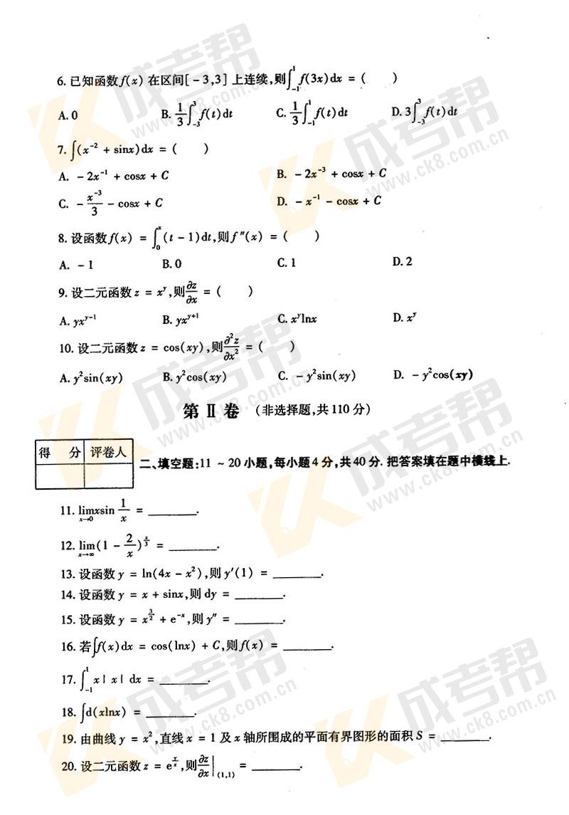 2015年成人高等学校招生全国统一考试专升本高等数学(二)