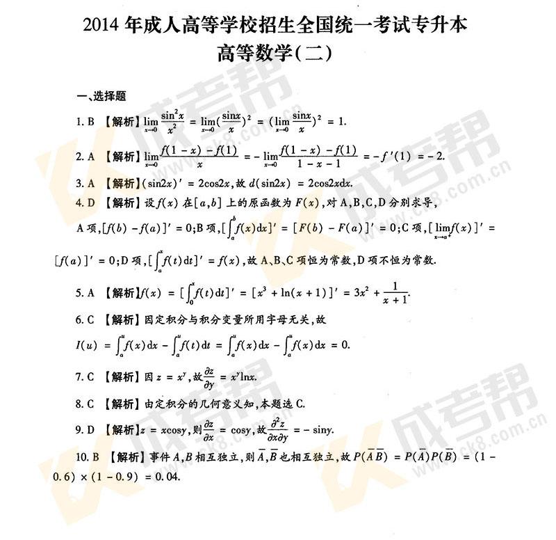 2014年成人高等学校招生全国统一考试专升本——高等数学(二)