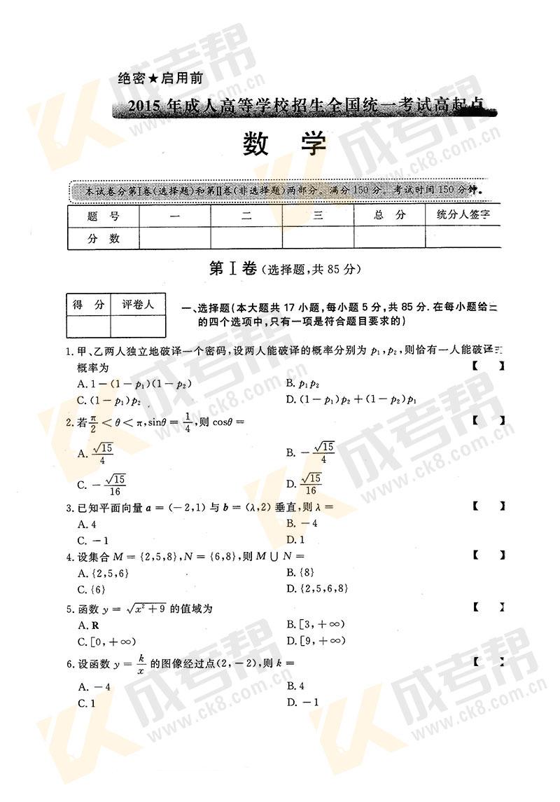 2015年成人高等学校招生全国统一考试高起点数学(理)