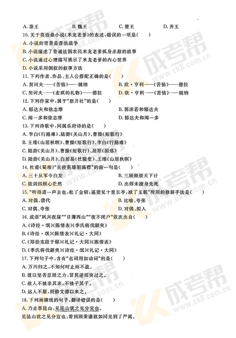 2013年成人高等学校招生全国统一考试专升本——大学语文