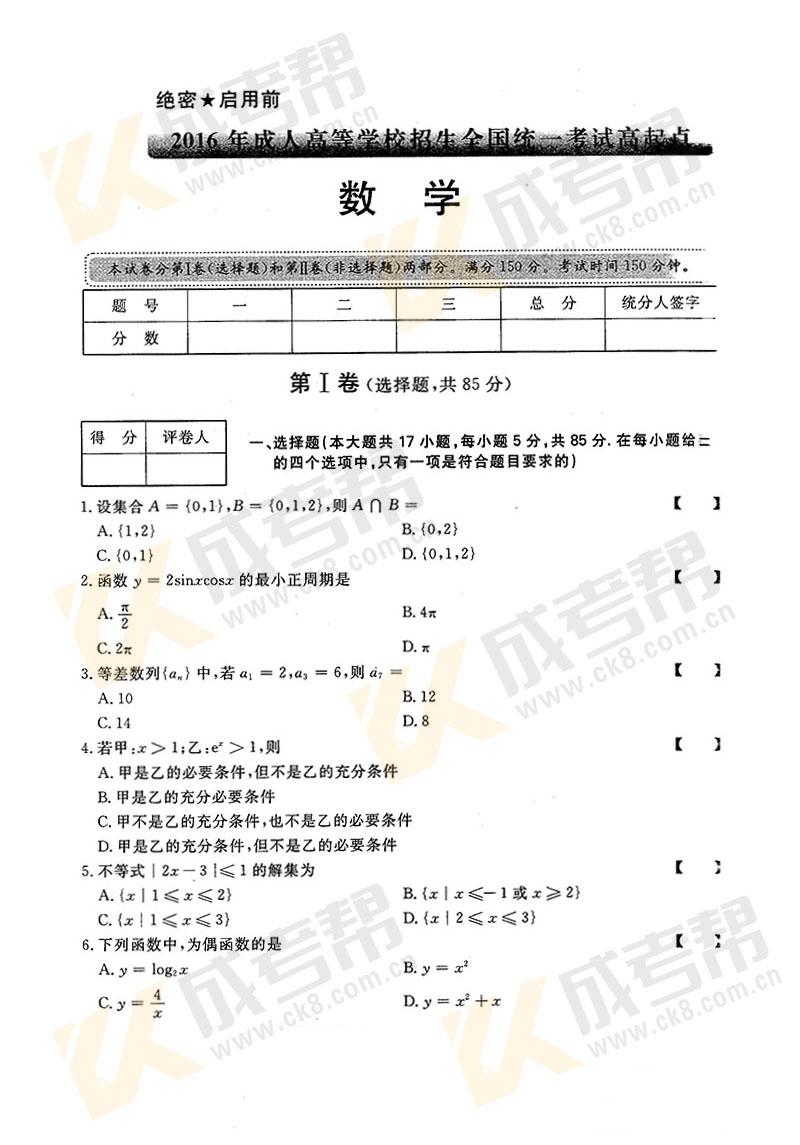 2016年成人高等学校招生全国统一考试高起点数学(理)