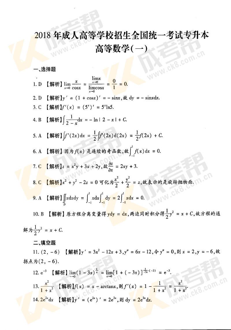 2018年成人高等学校招生全国统一考试专升本高等数学(一)