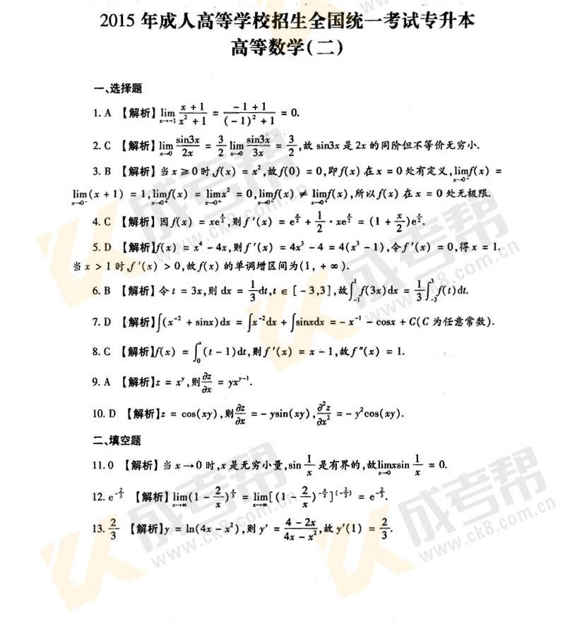 2017年成人高等学校招生全国统一考试专升本高等数学(一)