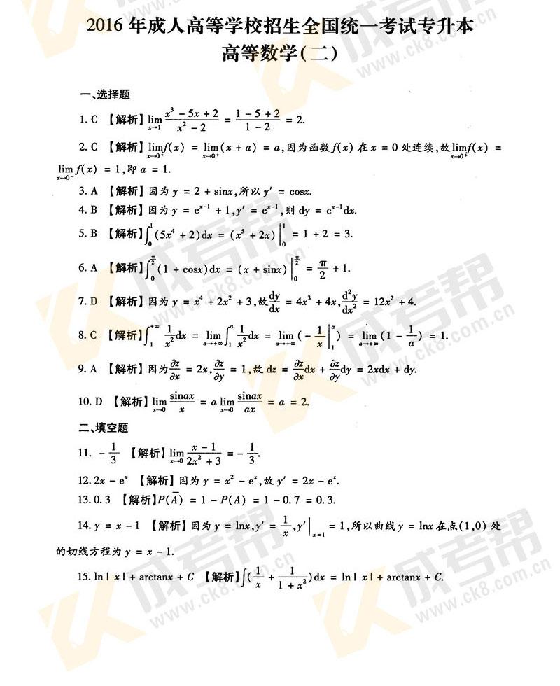 2016年成人高等学校招生全国统一考试专升本高等数学(二)