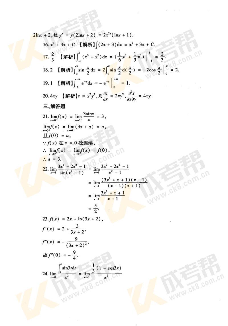 2018年成人高等学校招生全国统一考试专升本高等数学(二)