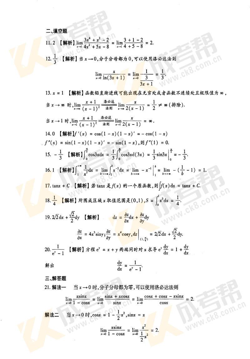 2017年成人高等学校招生全国统一考试专升本高等数学(二)