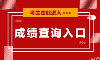 2019年江苏成人高考成绩公布时间:11月26日