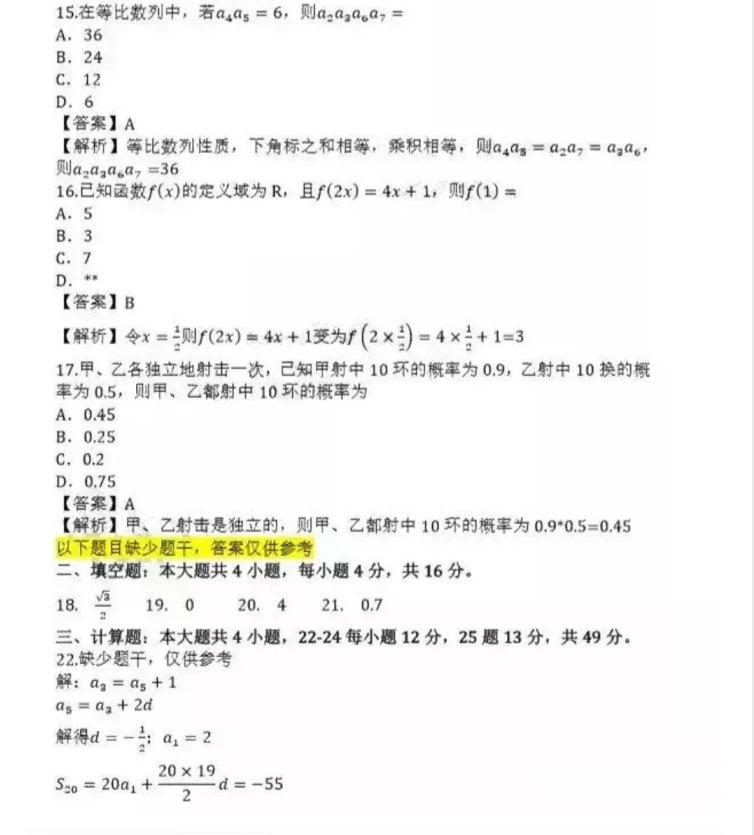 2019年江苏成人高考高起点数学(理)真题及答案