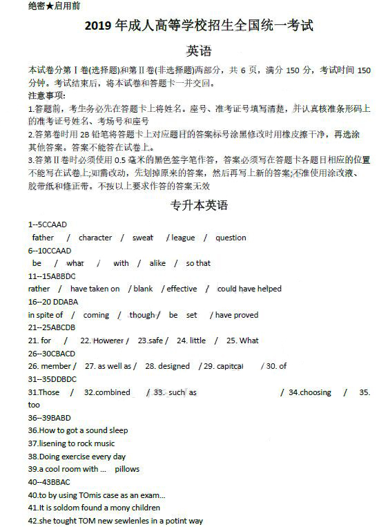 2019年江苏成人高考专升本英语真题及答案