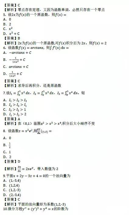 2019年江苏成人高考专升本高数(一)真题及答案