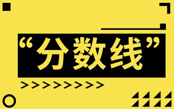 2019年江苏成人高考录取最低分数线公布