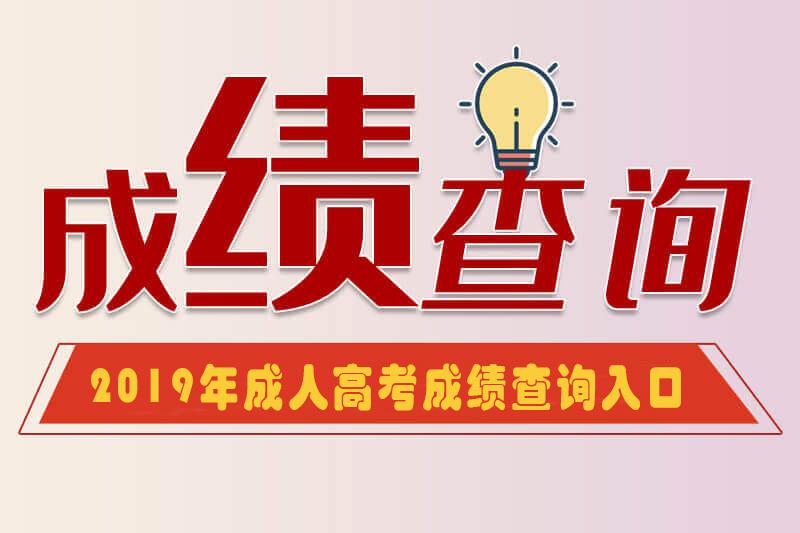 2019年江苏成人高考成绩查询时间及方法正式