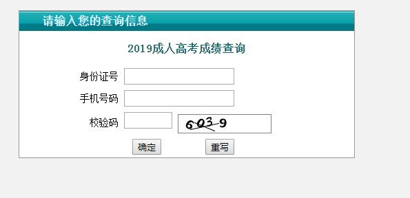 2019年江苏成人高考成绩查询时间及方法正式公布