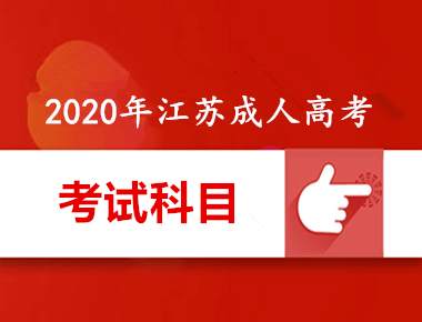 2020年江苏成人高考考试内容