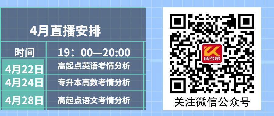 重磅!2020年江苏成人高考免费直播课开播啦!