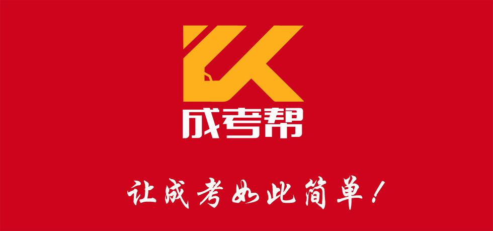 重磅!2020年江苏成人高考5月免费直播课开播啦!