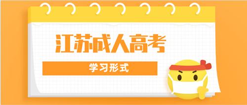 2020年江苏成人高考学习形式介绍