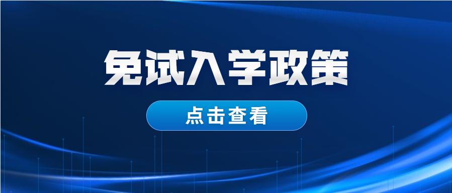 2020年江苏成人高考免试入学政策正式公布