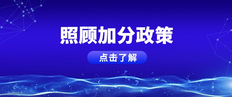 2020年江苏成人高考照顾加分政策正式公布
