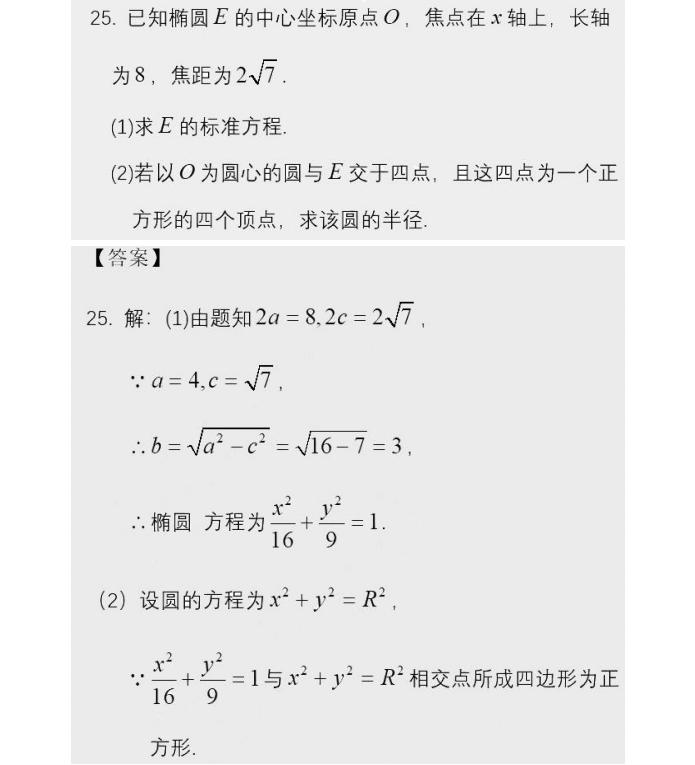 2020年江苏成人高考高起点数学真题及答案