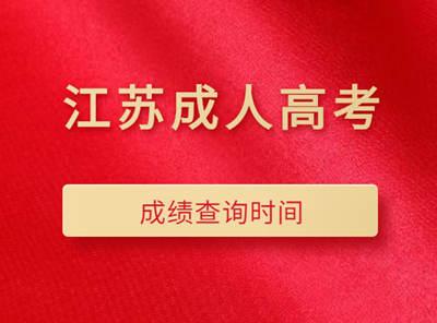 2020年江苏成人高考成绩什么时候公布?