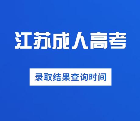 2020年江苏成人高考什么时候公布录取结果?