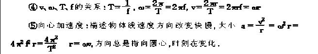 2020年江苏成人高考高起点物理圆周运动考点