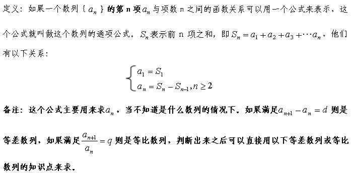 2020年江苏成人高考专升本高等数学一考点:通项公式