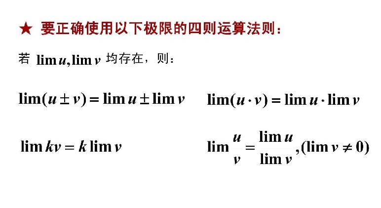 2020年江苏成人高考专升本高数(二)必备知识:极限的四则运算法则