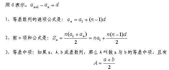 2020年江苏成人高考专升本高等数学(一)高频考点:等差数列