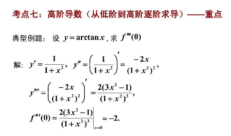 2020年江苏成人高考专升本高数(二)必备知识:高阶导数