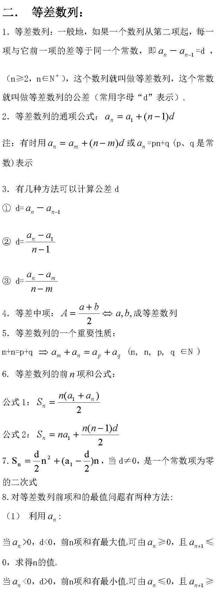 2020年江苏成人高考高起点理科《数学》数列考点