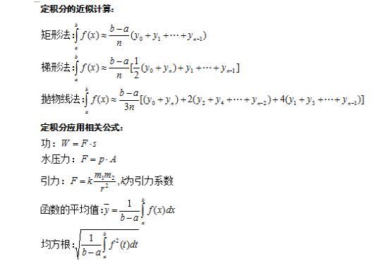2020年江苏成人高考专升本高数(二)高频考点:定积分