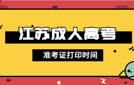 2020年江苏成人高考准考证打印时间安排