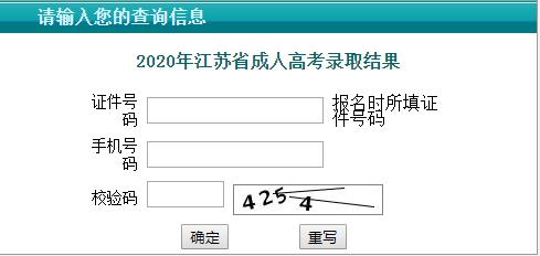 2020年江苏成人高考高起专录取结果查询时间及入口