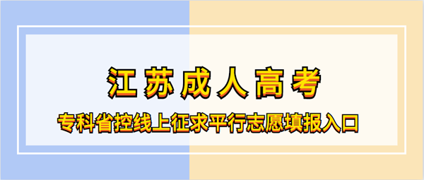 2020年江苏成人高考专科省控线上征求平行志愿填报入口开通