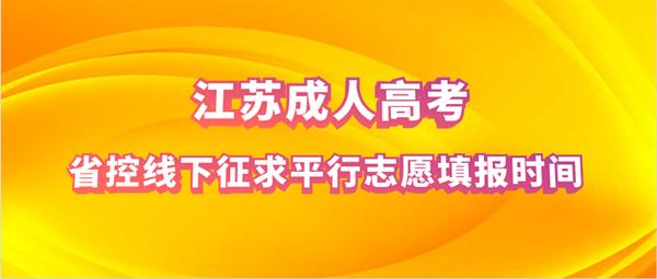 2020年江苏成人高考省控线下征求平行志愿填报时间公布