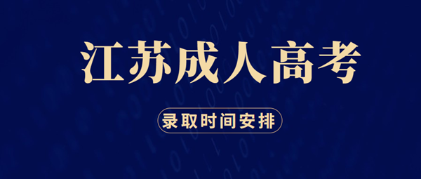 2020年江苏成人高考录取时间正式公布