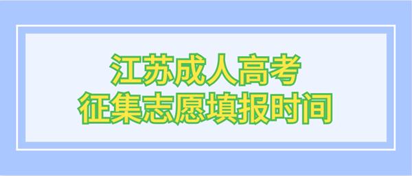 2020年江苏成人高考征集志愿填报时间公布