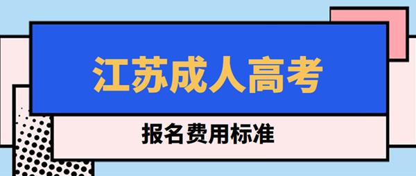 2021年江苏成人高考报名费用标准