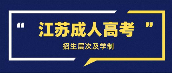 2021年江苏成人高考招生层次及学制
