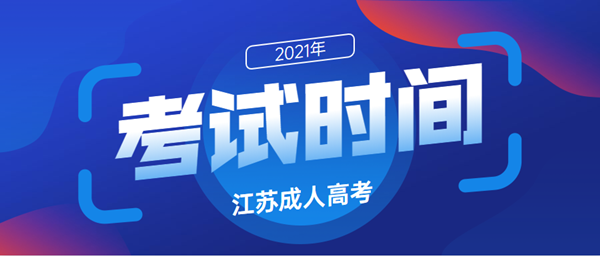 2021年江苏成人高考考试时间预测