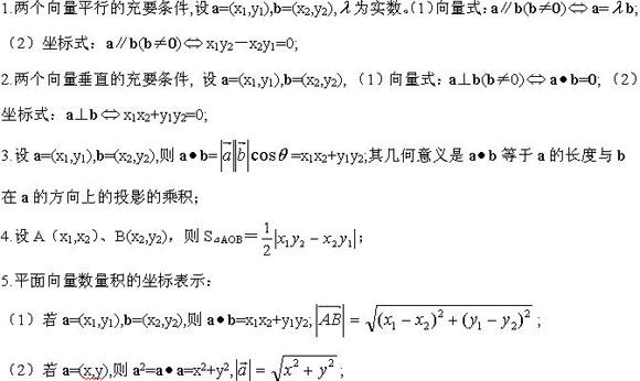 2021年江苏成人高考(文科)数学复习重点:平面向量