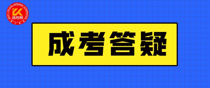 2021年江苏成人高考一年考几次?