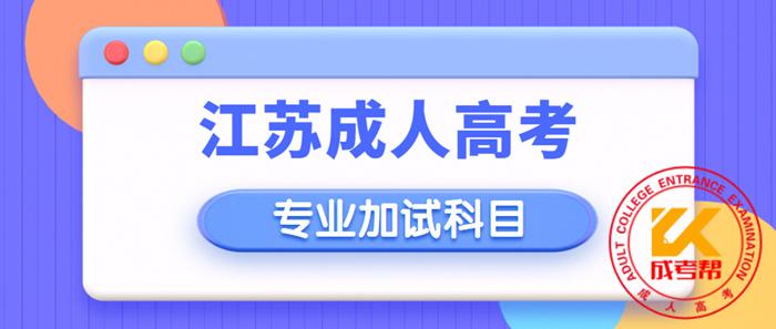 2021年江苏成人高考专业加试科目