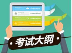 2019年江苏成人高考考试大纲汇总