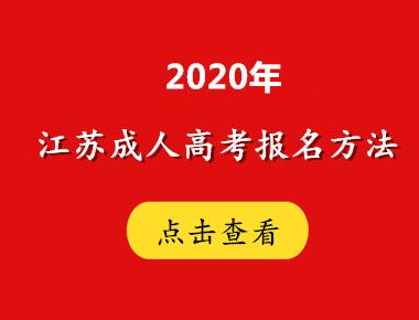 2020年江苏成人高考报名方法解读